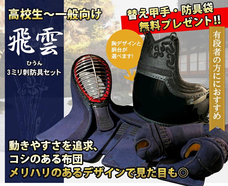 3ミリミシン刺剣道防具飛雲(ひうん)