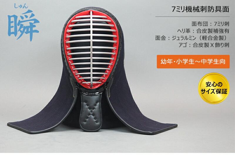 7ミリミシン刺剣道防具瞬(しゅん)