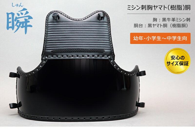 ミシン刺胸ヤマト(樹脂)胴瞬(しゅん)