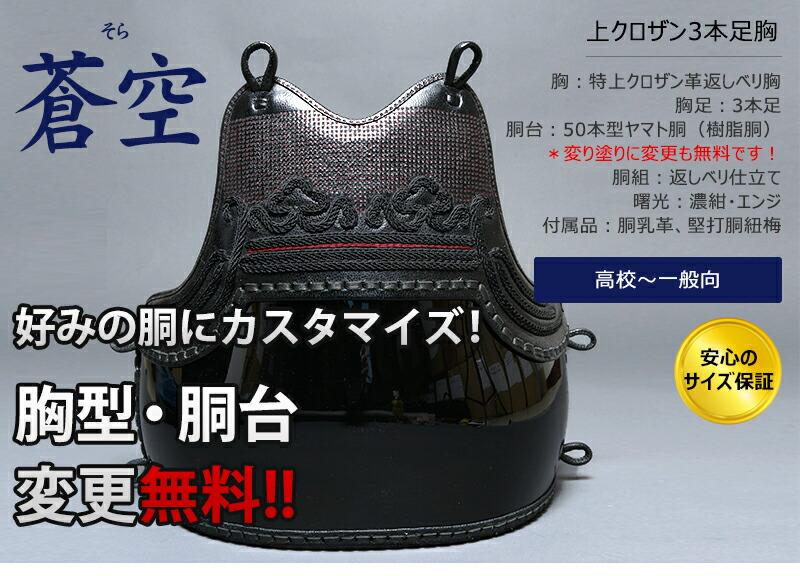 クロザン三本足胸50本型変り塗りヤマト胴蒼 空(そら)