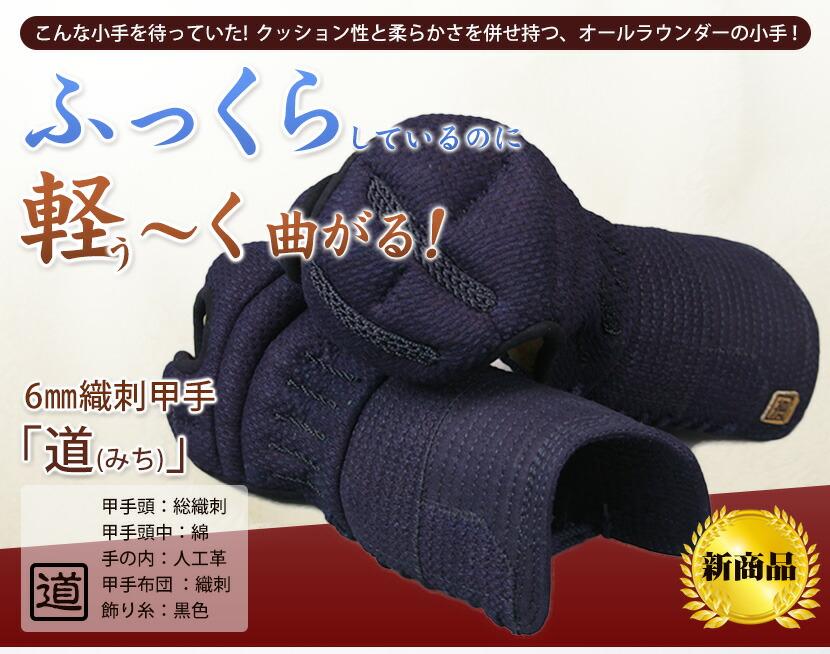 6mm織刺剣道小手 道
