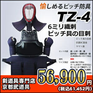 『TZ-4』6ミリ織刺ピッチ具の目刺防具セット