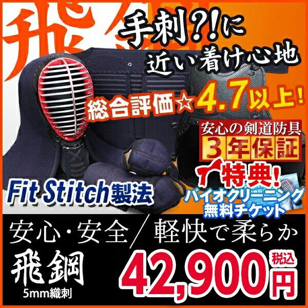 5ミリミシン刺剣道防具飛鋼(とびはがね)