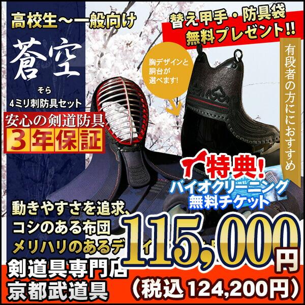 4ミリミシン刺剣道防具蒼空(そら)