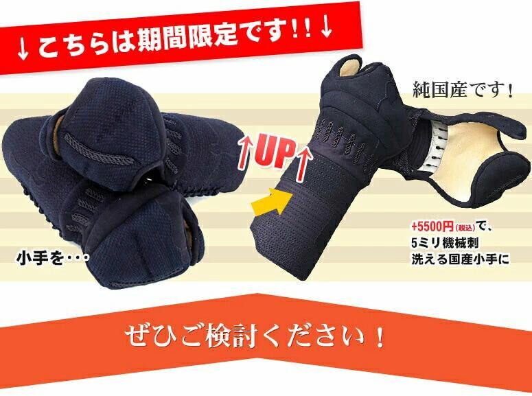更に小手も日本製小手にバージョンアップが可能です。