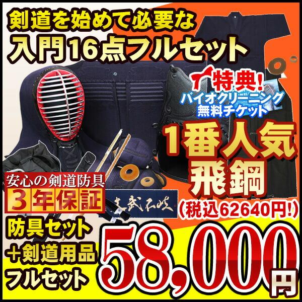 """""""剣道に必要な道具がお得なセットに""""飛鋼5ミリ機械刺防具フルセット"""