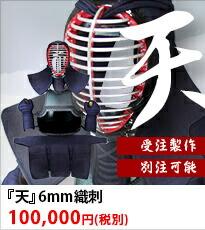 天6mm織刺剣道防具セット