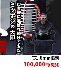 天8mm織刺剣道防具セット