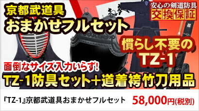TZ-1剣道具フルセット