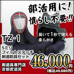 6mmクロスステッチ『CS-06』防具セット