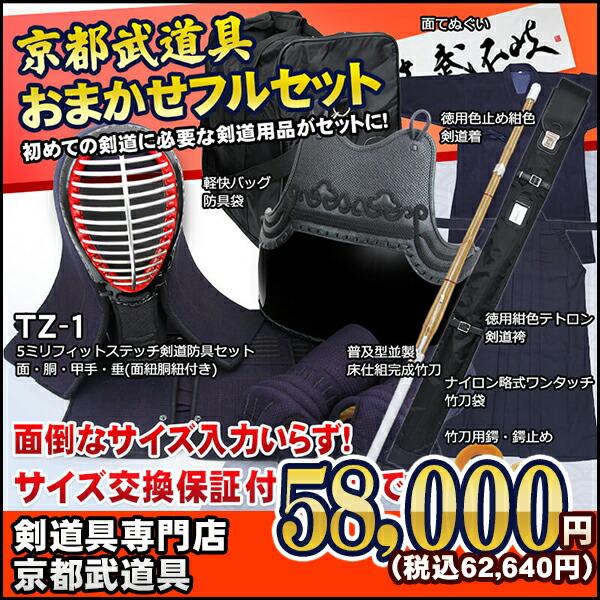 TZ-1剣道防具フルセット