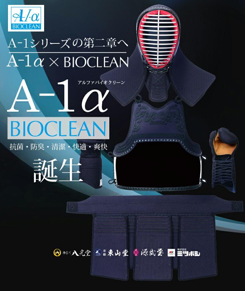 抗菌防臭剣道防具セットA-1αバイオクリーン