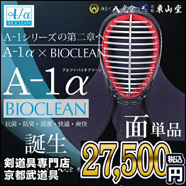 A-1αバイオクリーン面単品
