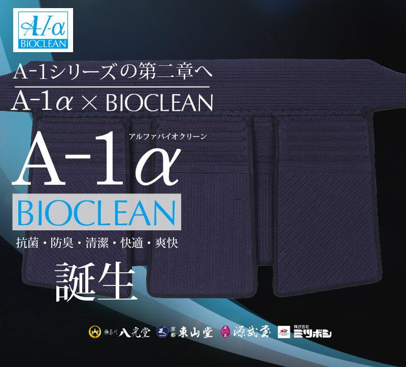 6mm織刺ナナメカット「A-1α」垂