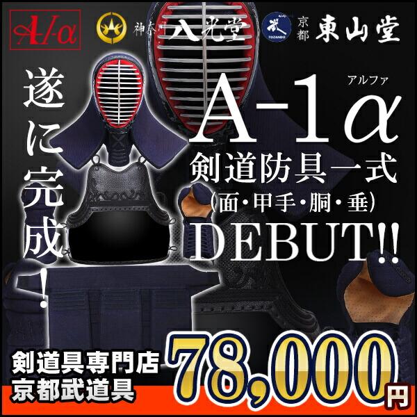 『A-1α』剣道防具セット