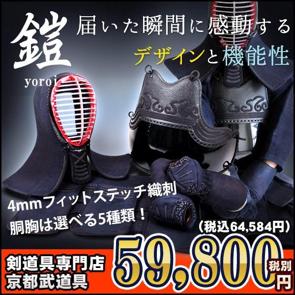 フィットステッチ4ミリ織刺防具鎧(よろい)
