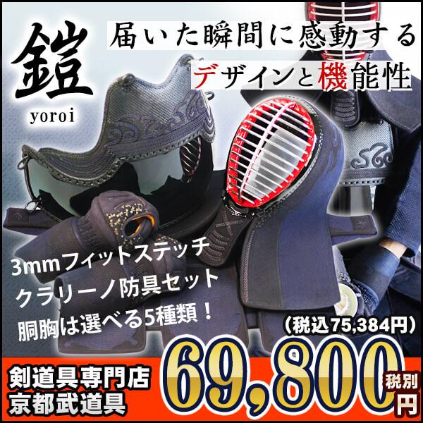 フィットステッチ3ミリ刺クラリーノ防具 鎧(よろい)