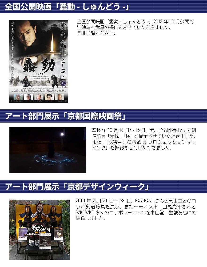 全国公開映画「蠢動-しゅんどう-」、アート部門展示「京都国際映画祭」、アート部門展示「京都デザインウィーク」、