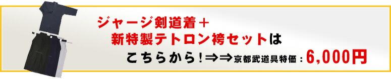 ジャージ剣道着+新特製テトロン袴セットはこちらから