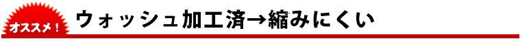 ウォッシュ加工済→縮みにくい