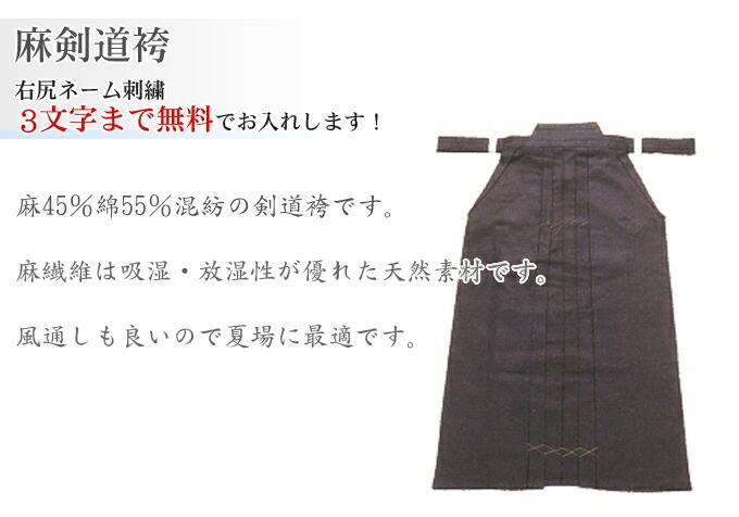 麻剣道袴 麻45%綿55%の剣道袴です。麻繊維は吸湿・放湿性が優れた天然素材です。風通しも良いので夏場に最適です。