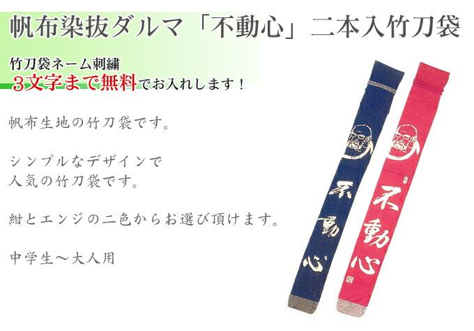 帆布白文字染抜ダルマ略式竹刀袋裏付・文字「不動心」二本入 竹刀袋ネーム刺繍3文字まで無料でお入れします!帆布生地の竹刀袋です。シンプルなデザインで人気の竹刀袋です。紺とエンジの二色から選び頂けます。