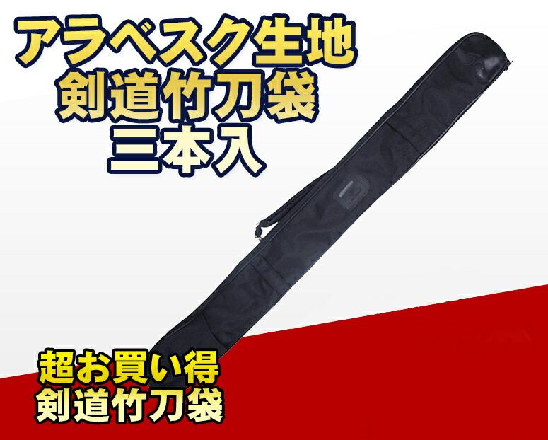 アラベスク生地剣道竹刀袋 3本入