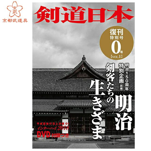 剣道日本復刊特別号 0号vol.1
