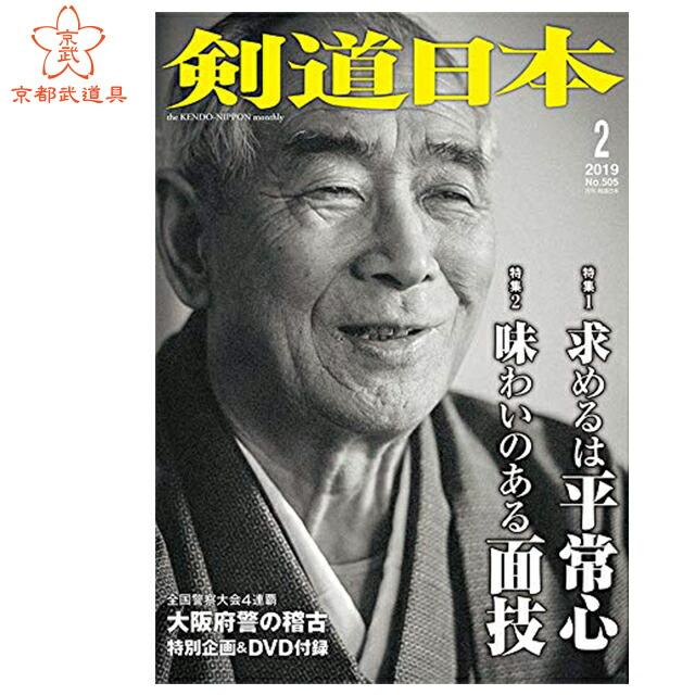 剣道日本2月号 DVD付