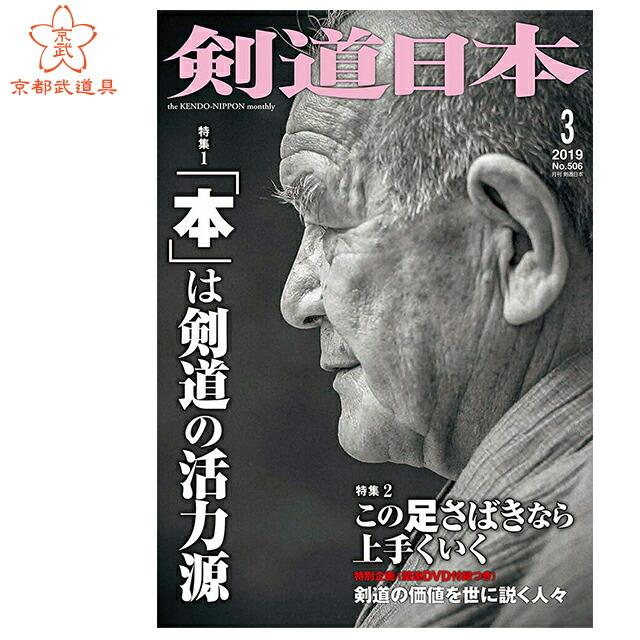 剣道日本3月号 DVD付