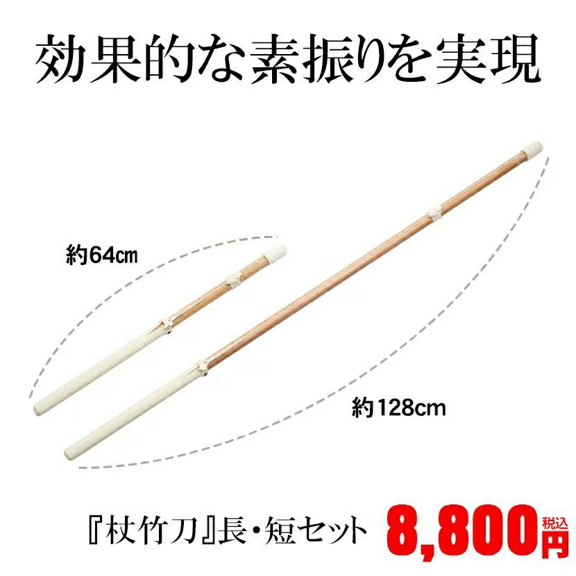 『杖竹刀』長・短セット