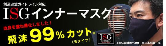ISGインナーマスク