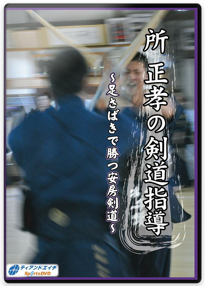 所正孝の剣道指導〜足さばきで勝つ安房剣道〜