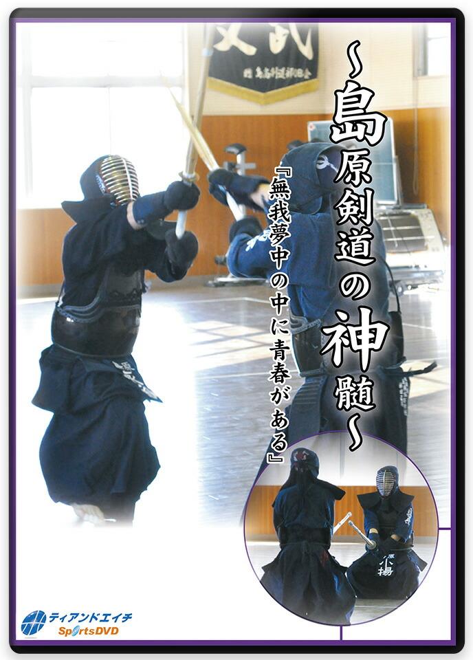 島原剣道の神髄『無我夢中の中に青春がある』
