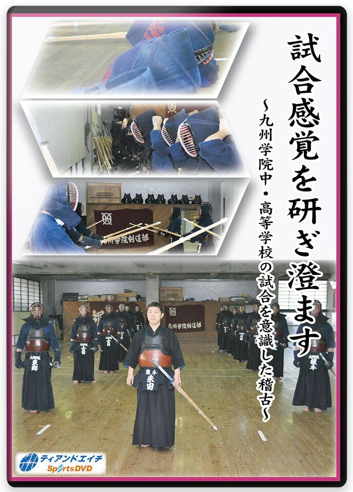九州学院中・高等学校 試合を意識した稽古