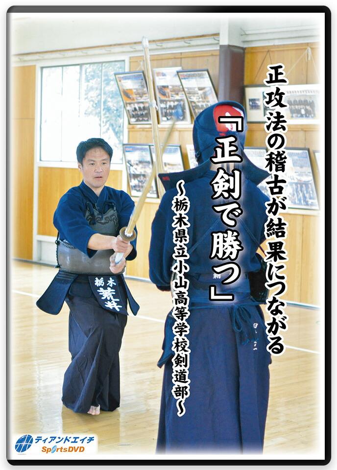「正剣で勝つ」栃木県立小山高等学校剣道部