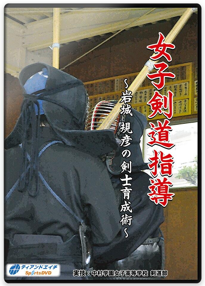女子剣道指導〜岩城 規彦の剣士育成術〜