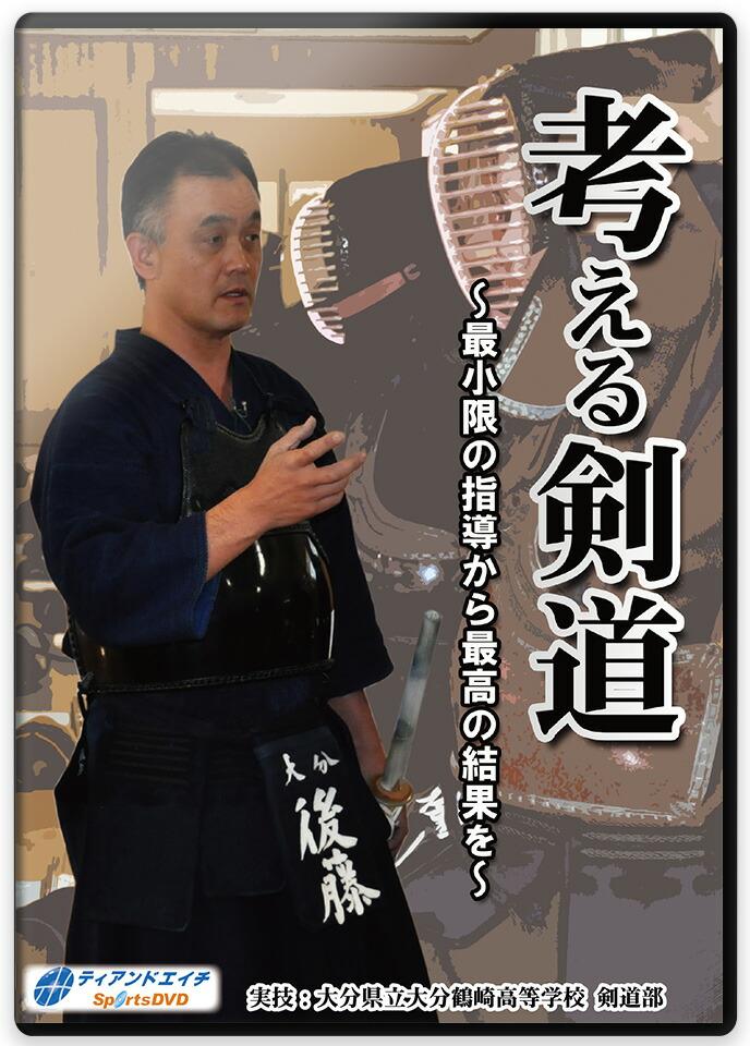 考える剣道〜最小限の指導から最高の結果を〜