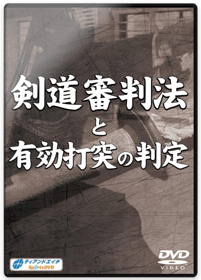 剣道審判法と有効打突の判定