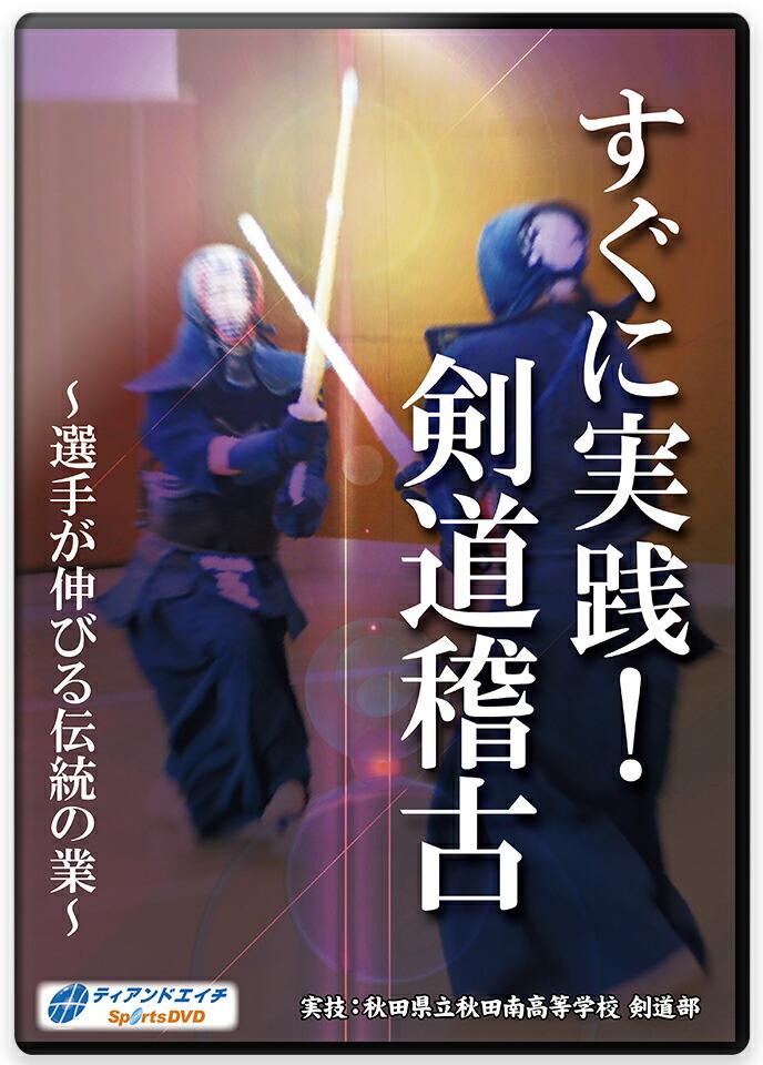 すぐに実践!剣道稽古〜選手が伸びる伝統の業〜