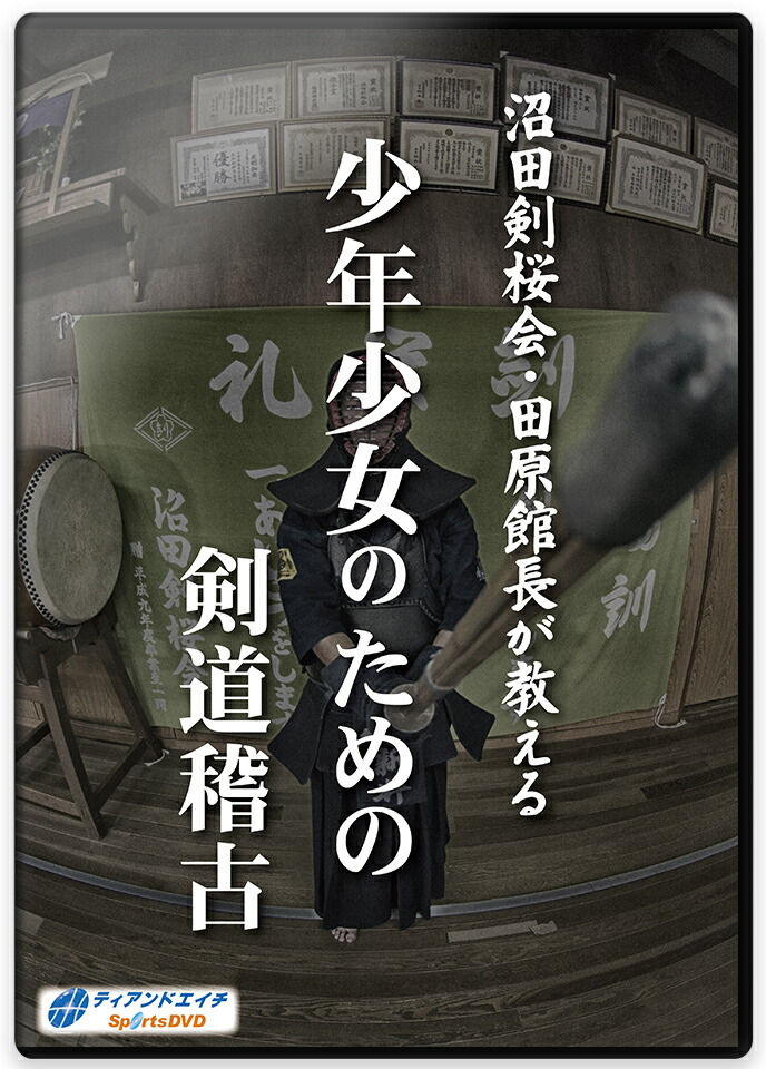 沼田剣桜会田原館長が教える少年少女のための剣道稽古