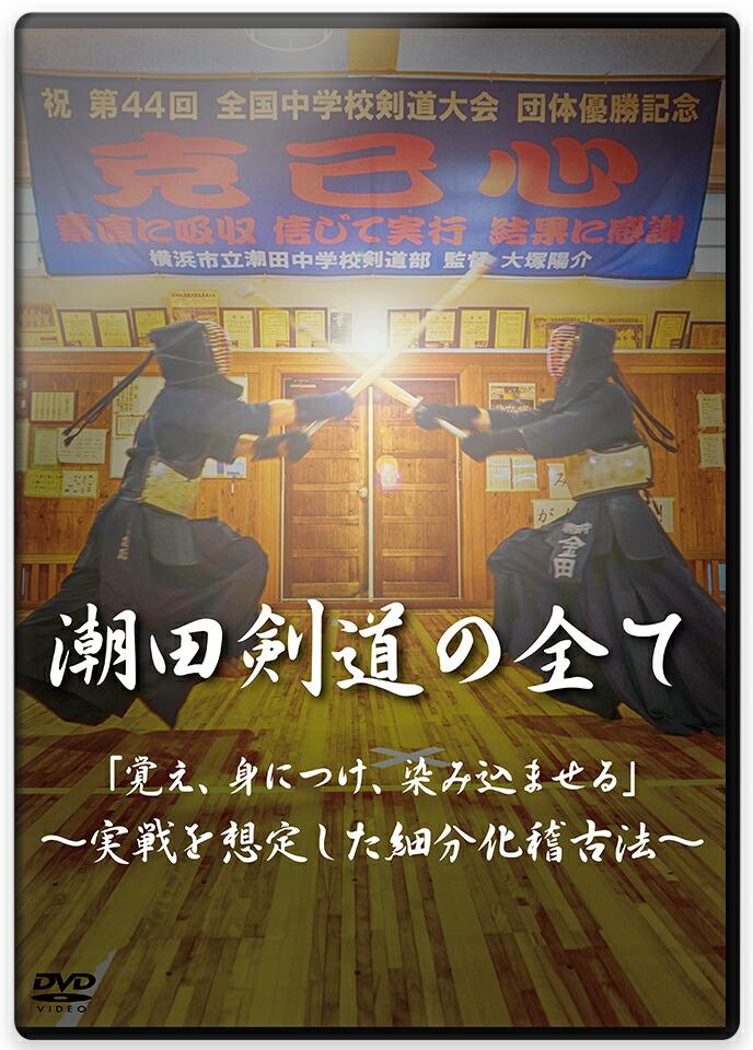 潮田剣道の全て〜実戦を想定した細分化稽古法〜