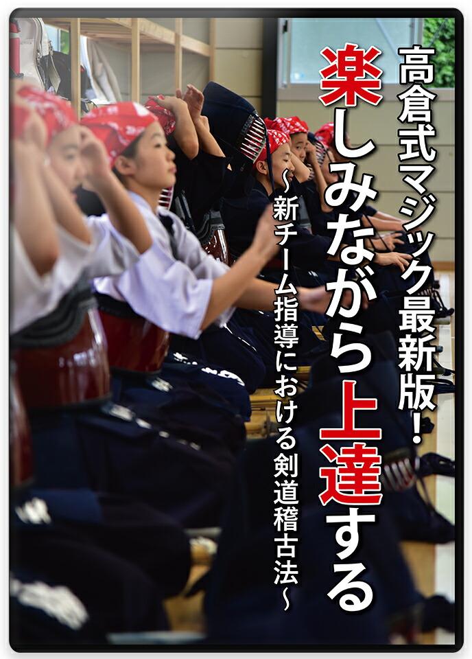 高倉式マジック最新版高倉式マジック最新版〜新チーム始動における剣道稽古法〜