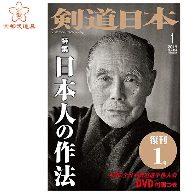 剣道日本1月号 DVD付