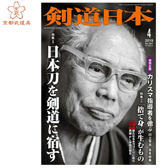剣道日本4月号 DVD付