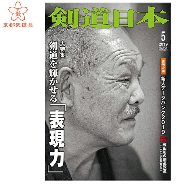 剣道日本5月号 DVD付