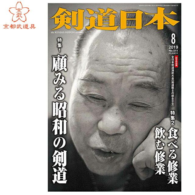 剣道日本8月号 DVD付