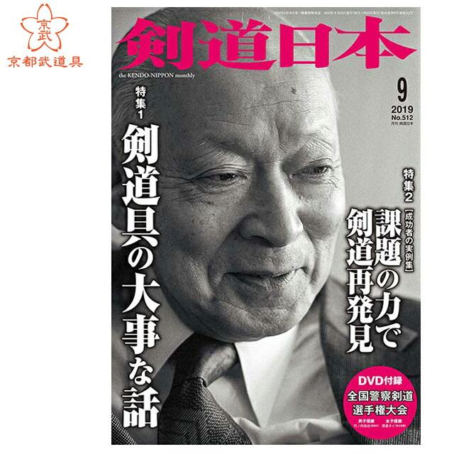 剣道日本9月号 DVD付