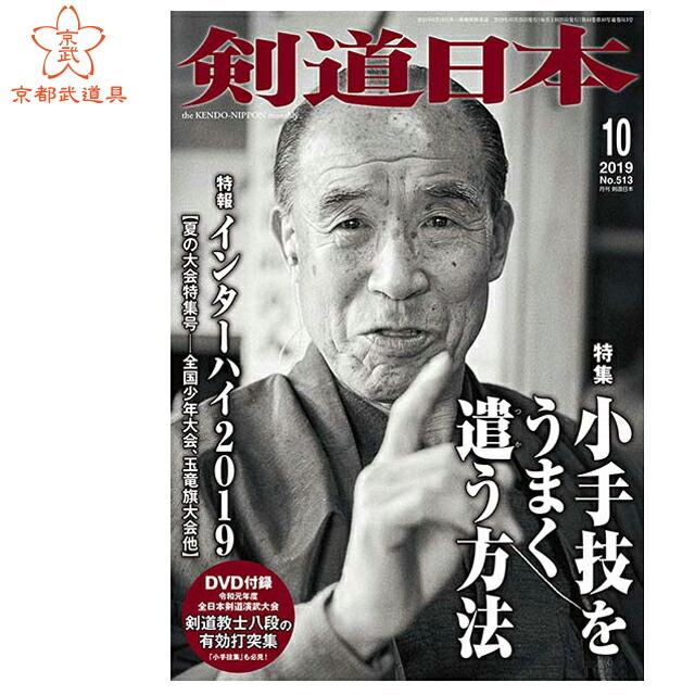 剣道日本10月号 DVD付