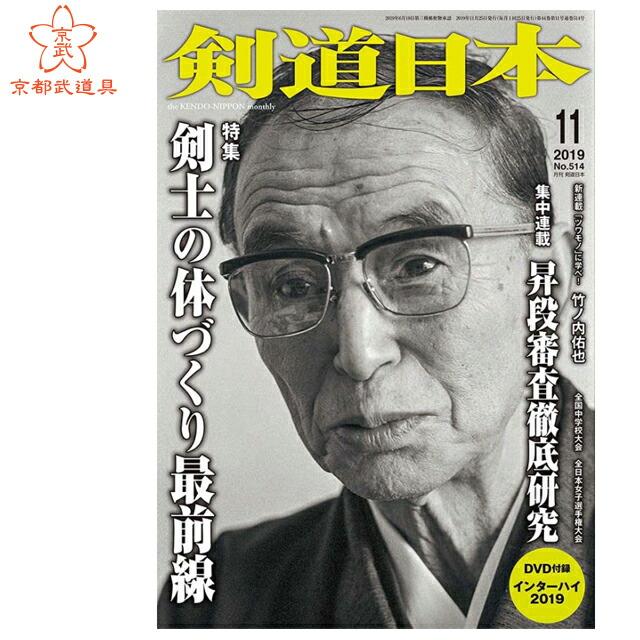 剣道日本11月号 DVD付